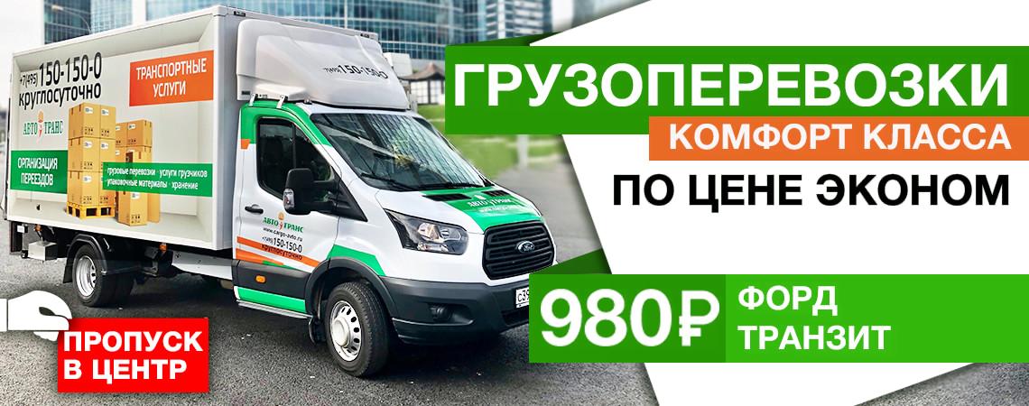 Авто транс инфо грузо перевозки по россии