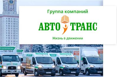 Вип транс транспортная компания вакансии